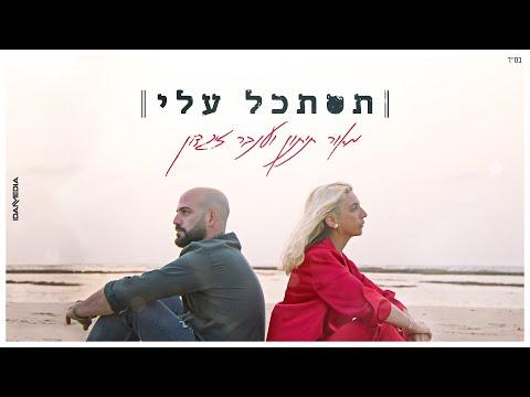 מאור תיתון וענבר זיגדון - תסתכל עליי Prod by. Moshe&ofek