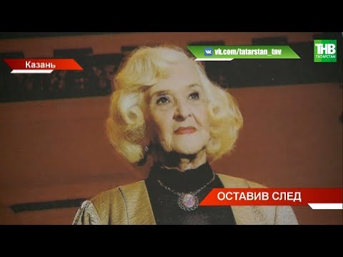 Невосполнимая утрата - в Казани простились со Стеллой Писаревой   ТНВ