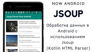 Jsoup #3. Парсинг сайта в Android с использованием Jsoup (Kotlin HTML Parser). Jsoup Tutorial
