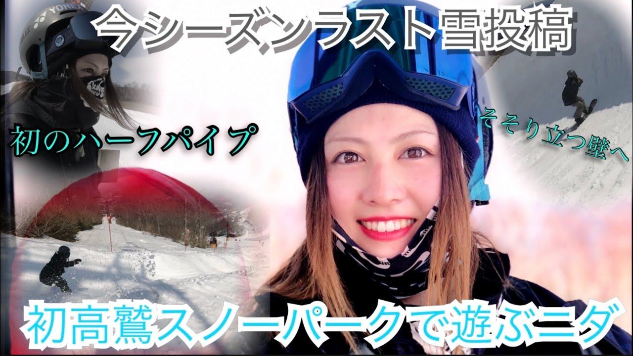 初めまして高鷲さん〜コブ・グラトリ・初ハーフパイプ〜