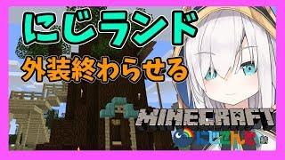 #14【Minecraft】にじさんじランドで建築中!外装終わらせたい【アルス・アルマル/にじさんじ】