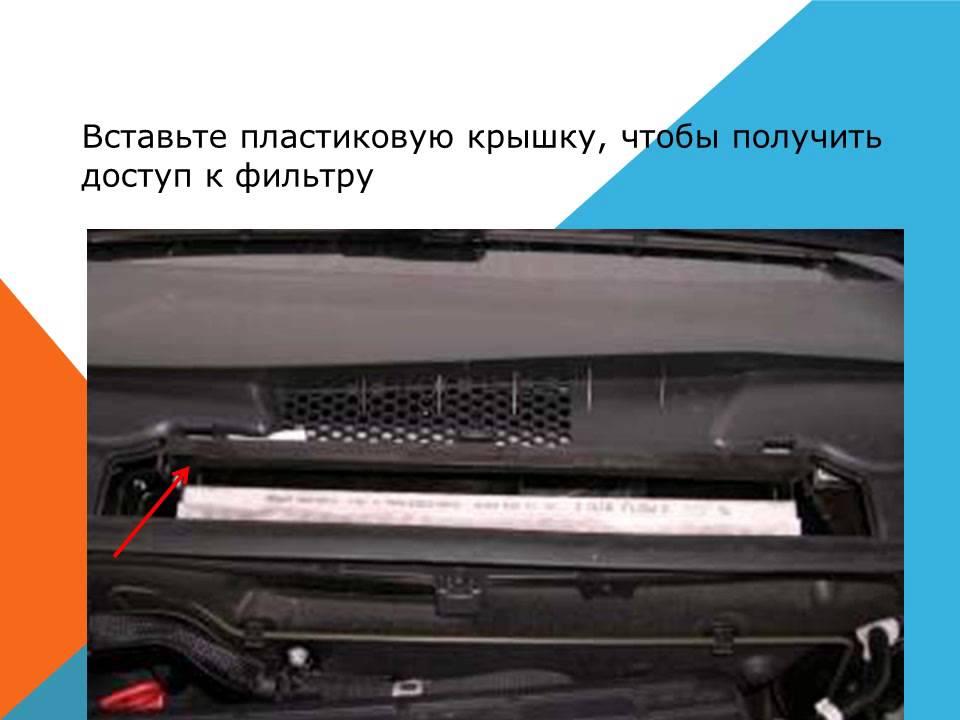 замена салонного фильтра мерседес w245