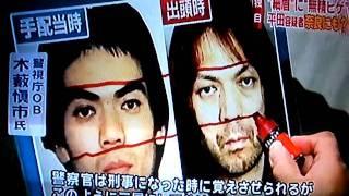 2012年01月06日放送 秋元優里 乾杯 平田信 オウム真理教 0120-0...