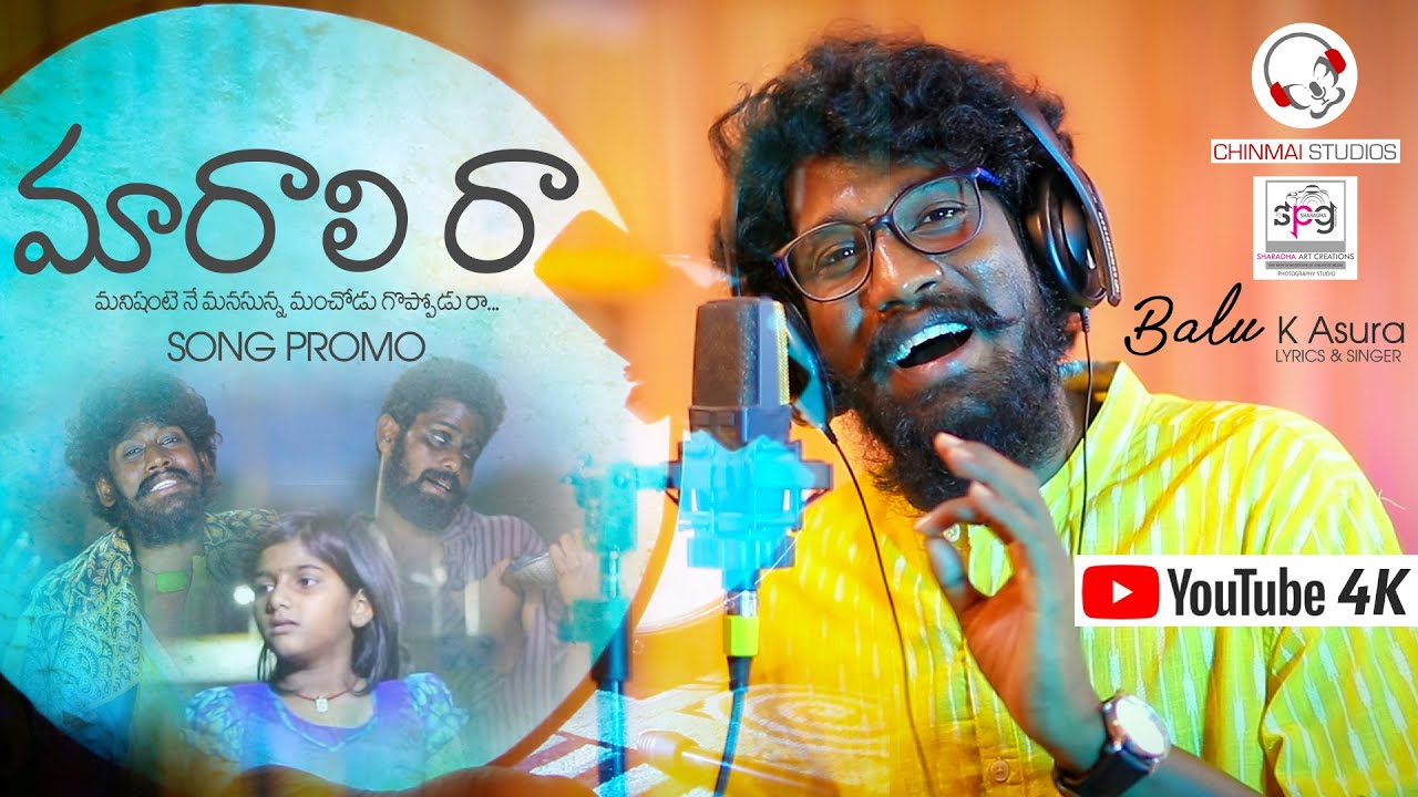 Download Aakalannodiki Annamu pettani Maralira Manisante  Promo   #chinmaistudios  #balukasura #music #india