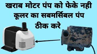 Cooler Water Pump को कैसे ठीक करे । YK Electrical