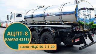 АЦПТ-8 Камаз 43118-3027-50 (001)