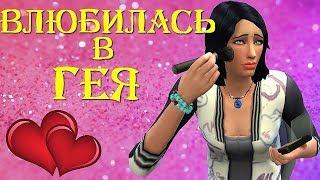 Сериал симс 4: Влюбилась в Гея. 1 серия