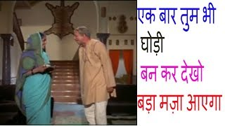 Double Meaning Dialogues In Old Bollywood Sanskari Movies Video