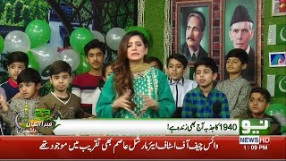 Neo Special for Youme Pakistan | 23 March 2019 | Neo News
