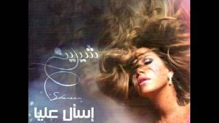 شيرين 2012 - النسخه الاصليه- اسال عليا  كامله Sherine - Is2al 3alaya