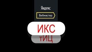 Яндекс тИЦ - все. Теперь будет Яндекс ИКС - индекс качества сайта