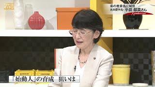 【リーダーズeye】県教委の教育長に就任 元共愛学長・平田 郁美さん