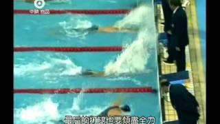 游泳終點技術