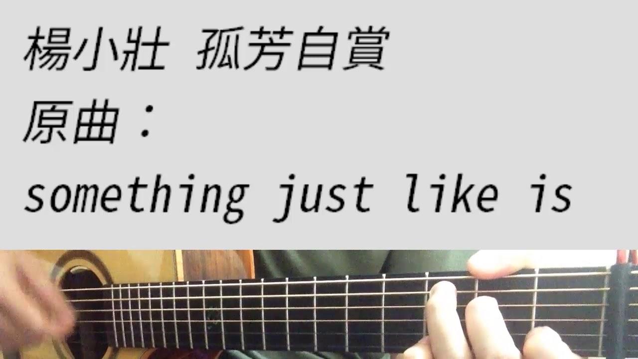 楊小壯 - 孤芳自賞 吉他伴奏 - YouTube