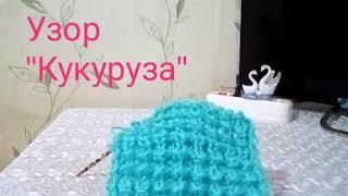 """Узор """"КУКУРУЗА"""" спицами(урок для новичков)"""