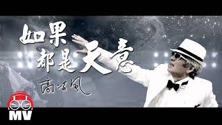高凌風-如果都是天意  詞曲:黃明志