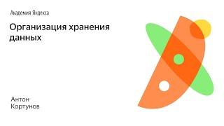 005. Организация хранения данных - Антон Кортунов