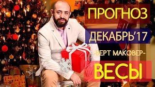 Гороскоп ВЕСЫ Декабрь 2017 год / Ведическая Астрология