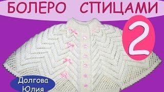 Вязание спицами ажурного болеро для девочки  \\\  knitting baby bolero2