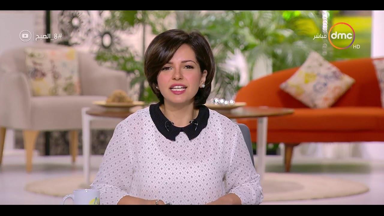 dmc:8 الصبح - حلقة السبت  مع (داليا أشرف و هبة ماهر) 14/9/2019 - الحلقة الكاملة