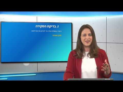 בגרופ - שידור חי לקראת הבגרות בעברית בנושא סקירה ממזגת