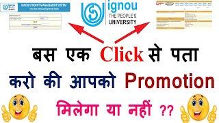 आप IGNOU में Promotion  के लिए Eligible  हो या नहीं बस एक Click से पता करो || IGNOU Promotion