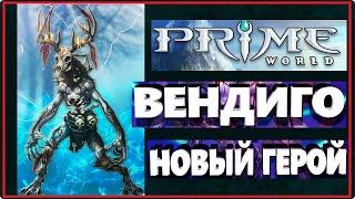 Моя любимая онлайн игра Прайм Ворлд/ Prime World - ВЕНДИГО монстр /КЛАСС: УБИЙЦА