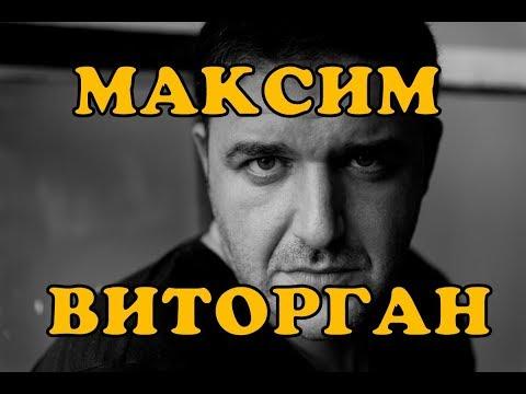 Максим Виторган - биография, личная жизнь, дети и жена. Сериал Новый Человек