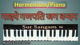 Gaiye Ganapati Jag Vandan on Harmonium II Sur Sangam Bhajan