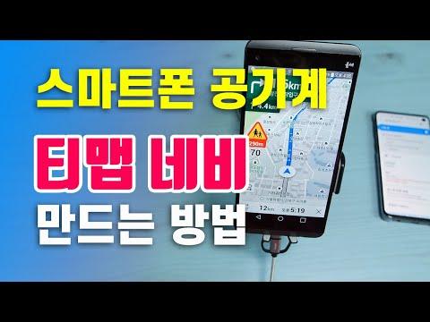 유심없는 스마트폰 티맵 네비게이션 만들기 - 공기계 티맵 네비