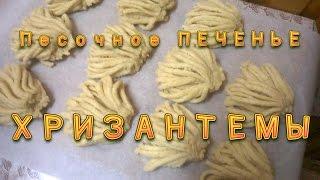"""Печенье """"Хризантемы"""" рецепт песочного печенья хризантемы"""