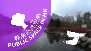 【Channel J】Hang Hau Man Kuk Lane Park | 坑口文曲里公園 (4K)