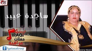 ساجدة عبيد يامحمد   اغاني عراقي