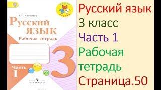 ГДЗ рабочая тетрадь по русскому языку 3 класс Страница. 50  Канакина