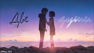 Kimi no Na wa [Аниме клип]— Две души