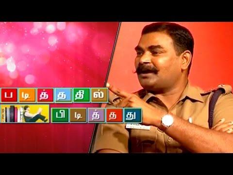 Padithathil Pidithathu - T. Senthil Kumar - Deputy Commissioner Of Police | July 11