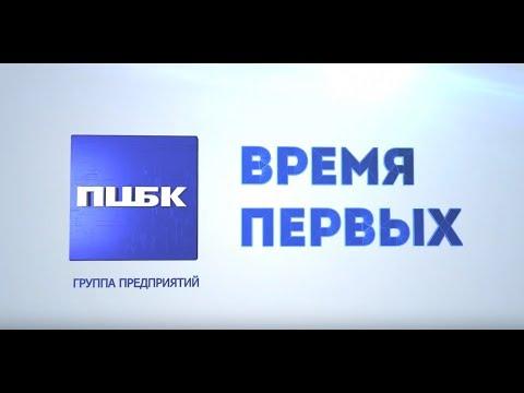 """ПЦБК: """"Время первых"""""""