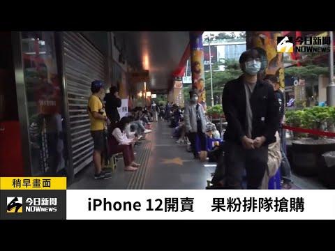 【直播/iPhone 12開賣!電信三雄祭好康 門市湧排隊人潮】