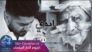Yaser Abd Alwahab - Mawal Aboy (Exclusive) | 2017 | (ياسر عبد الوهاب - موال ابوي (حصرياً