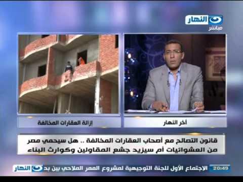 اخر النهار - خالد صلاح مناقشا قانون مخالفات البناء  : مص�...