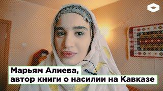 Марьям Алиева, автор книги о насилии на Кавказе