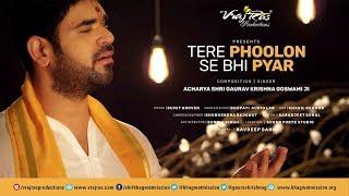 Video Tere Phoolon Se Bhi Pyar [OFFICIAL VIDEO] by Shri Gaurav Krishna Goswamiji download MP3, 3GP, MP4, WEBM, AVI, FLV Juni 2018