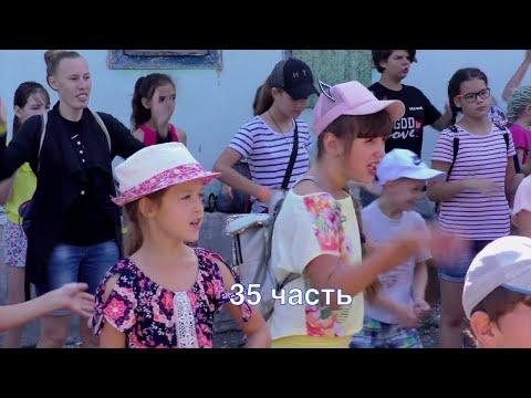 Детский Христианский лагерь часть   35