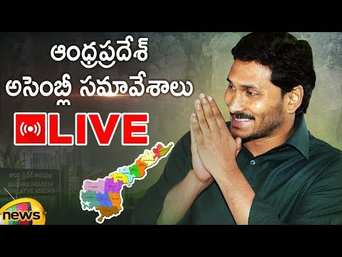 AP Assembly Session 2019 LIVE | AP Assembly Session Latest Updates | YS Jagan | Chandrababu Naidu