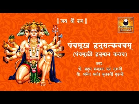 Panchmukhi Hanuman Kavach with lyrics (पंचमुखी हनुमान कवच)
