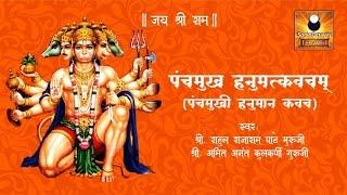 Panchmukhi Hanuman Kavach with lyrics (पंचमुखी हनुमान कवच)