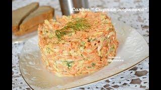 🍒Супер ВКУСНЫЙ салат