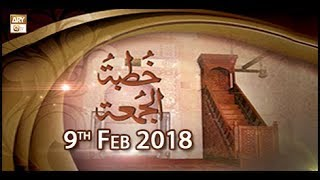 Khutba e Jumma - 9th February 2018 - ARY Qtv