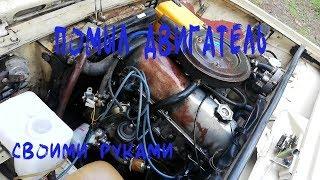 Как отмыть двигатель от грязи? Помыл двигатель,своими руками. #ваз2101 #помылдвигатель #МолодойВаз