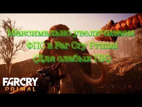 Максимальное увеличение FPS в Far Cry Primal (только для слабых ПК)